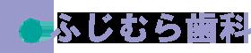 ふじむら歯科医院(藤村歯科医院):北九州市小倉南区の歯科医院